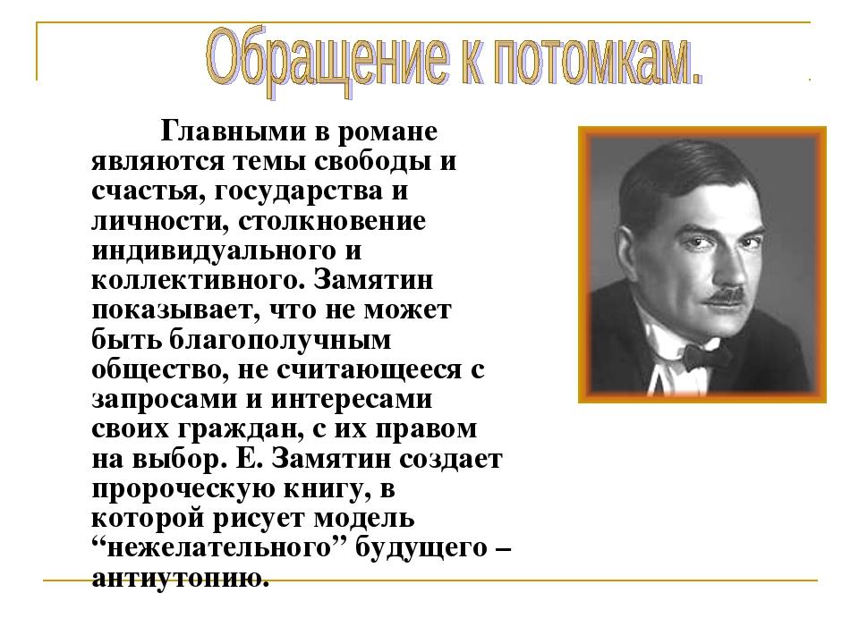 Главными в романе являются темы свободы и счастья, государства и личности, с...