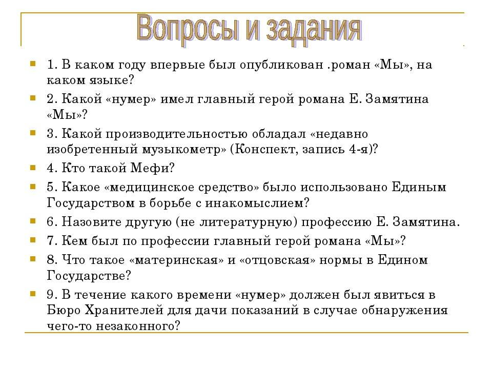1. В каком году впервые был опубликован .роман «Мы», на каком языке? 2. Какой...