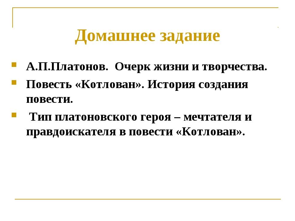 Домашнее задание А.П.Платонов. Очерк жизни и творчества. Повесть «Котлован»....