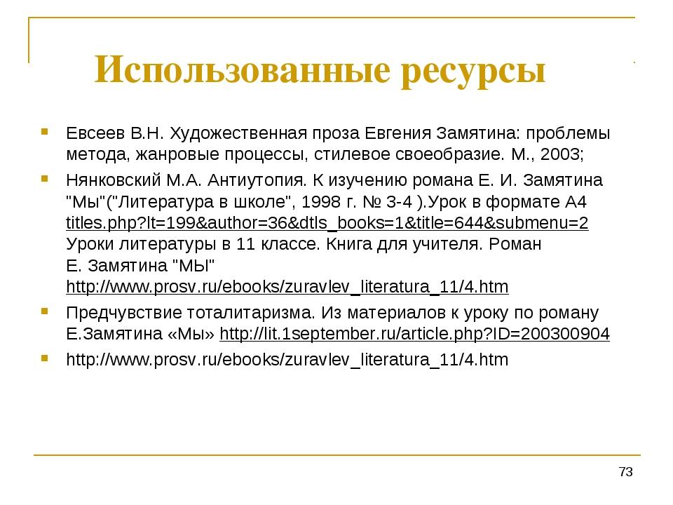 Использованные ресурсы Евсеев В.Н. Художественная проза Евгения Замятина: про...