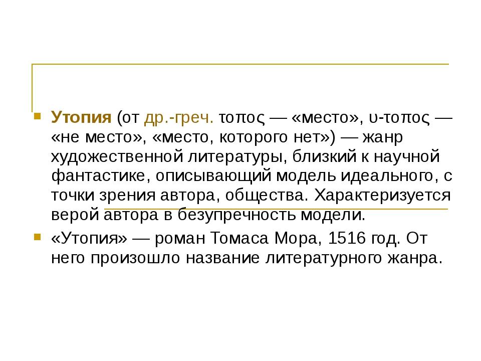Утопия(отдр.-греч.τοπος— «место»,υ-τοπος— «не место», «место, которого...