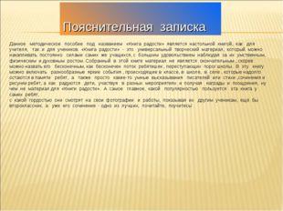 Пояснительная записка Данное методическое пособие под названием «Книга радос