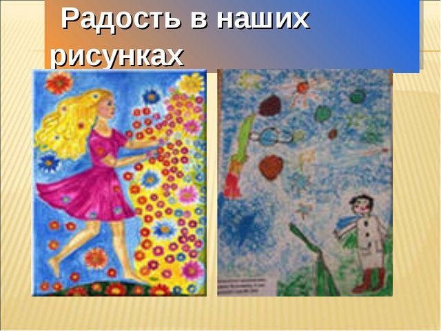 Радость в наших рисунках