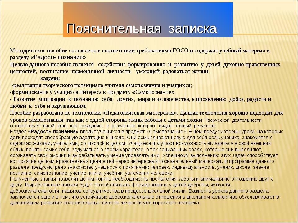 Пояснительная записка Методическое пособие составлено в соответствии требова...