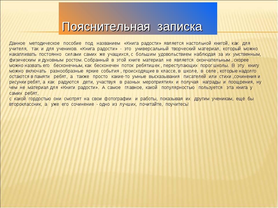 Пояснительная записка Данное методическое пособие под названием «Книга радос...