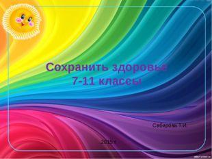 Сохранить здоровье 7-11 классы Сабирова Т.И. 2015 г.