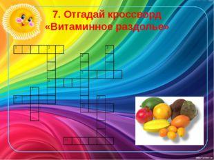7. Отгадай кроссворд «Витаминное раздолье»
