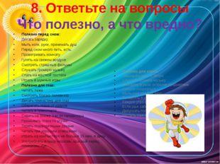 8. Ответьте на вопросы Что полезно, а что вредно? Полезно перед сном: Делать