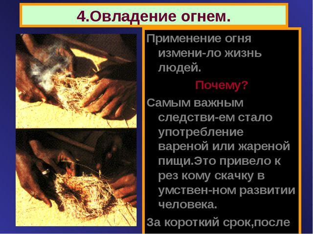 4.Овладение огнем. Применение огня измени-ло жизнь людей. Почему? Самым важны...