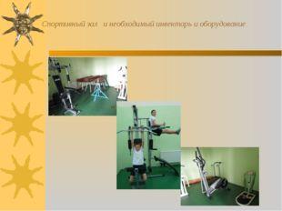 Спортивный зал и необходимый инвентарь и оборудование
