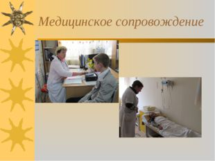 Медицинское сопровождение