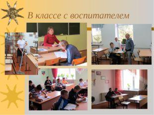 В классе с воспитателем