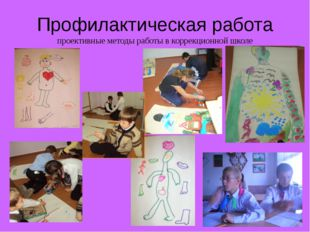 Профилактическая работа проективные методы работы в коррекционной школе