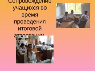 Сопровождение учащихся во время проведения итоговой аттестации