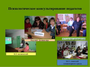 Психологическое консультирование педагогов М.О классных руководителей Пед сов