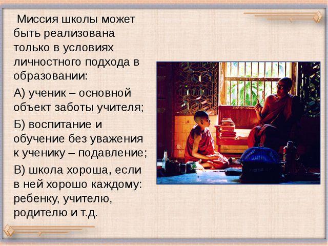 Миссия школы может быть реализована только в условиях личностного подхода в...