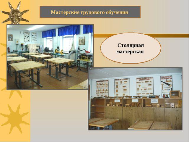 Мастерские трудового обучения Столярная мастерская