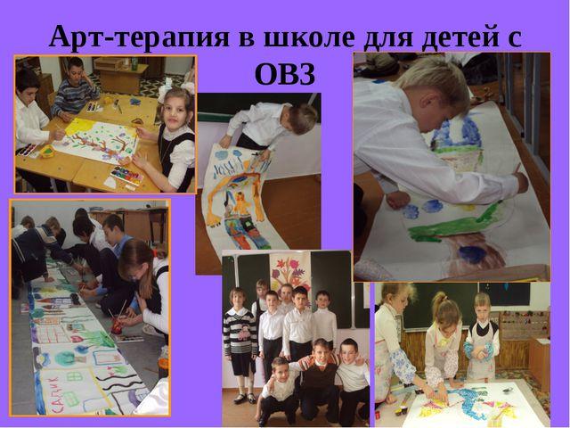 Арт-терапия в школе для детей с ОВЗ
