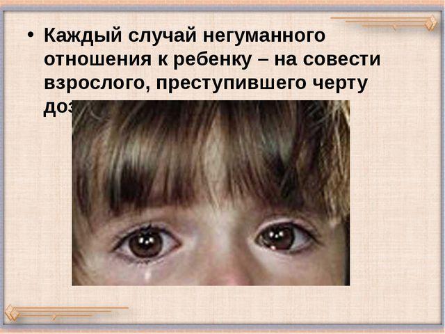 Каждый случай негуманного отношения к ребенку – на совести взрослого, преступ...