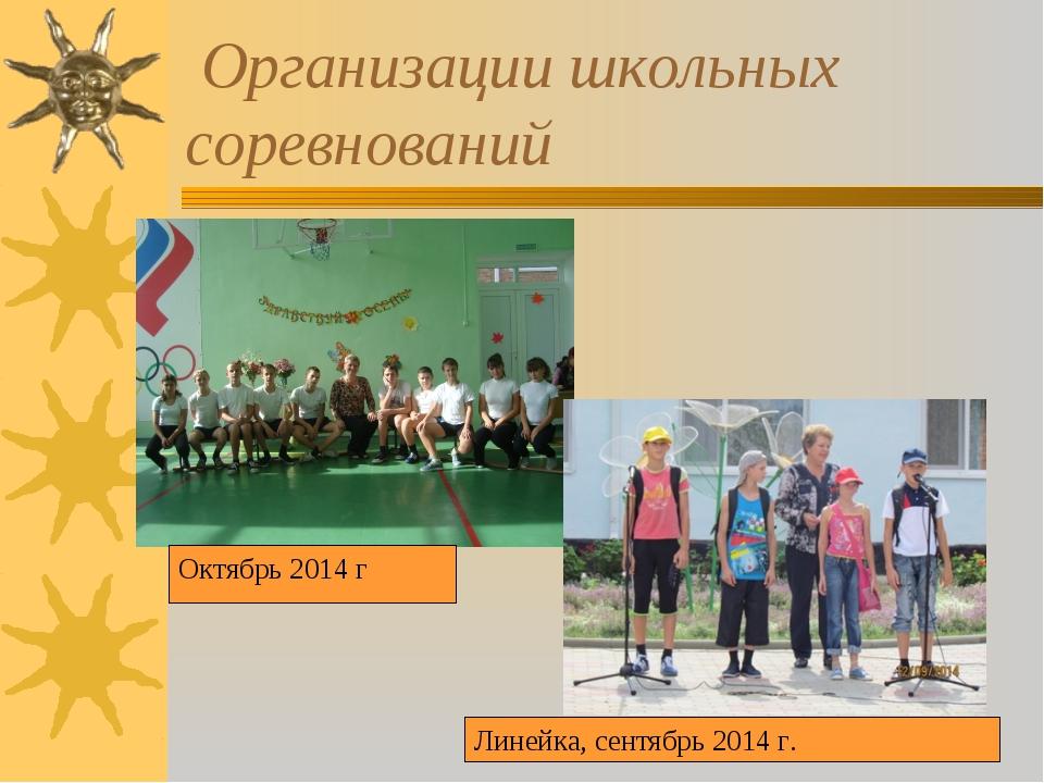 Организации школьных соревнований Октябрь 2014 г Линейка, сентябрь 2014 г.