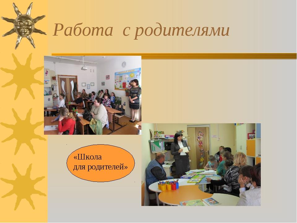 Работа с родителями «Школа для родителей»