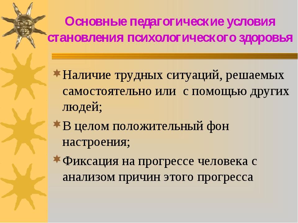 Основные педагогические условия становления психологического здоровья Наличие...