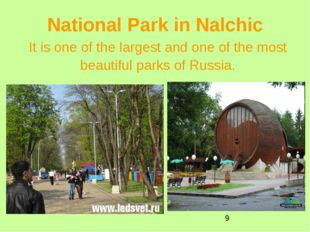 National Park in Nalchic It is one of the largest and one of the most beautif