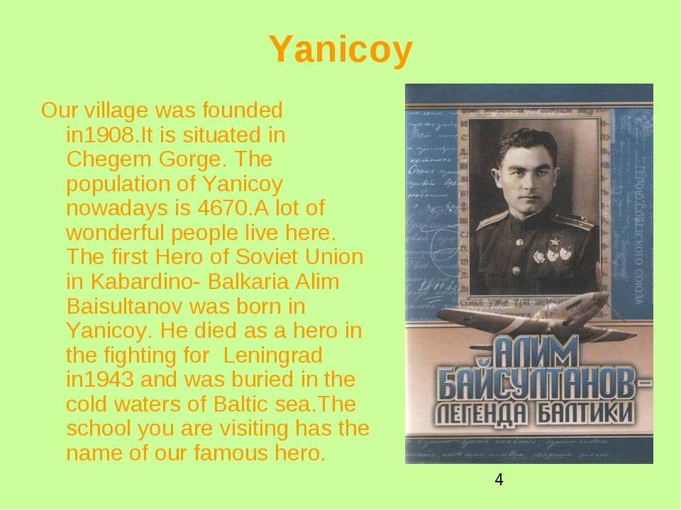 Yanicoy Our village was founded in1908.It is situated in Chegem Gorge. The po...
