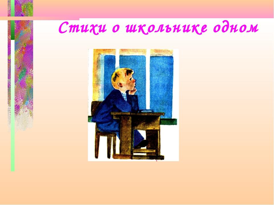 Стихи о школьнике одном