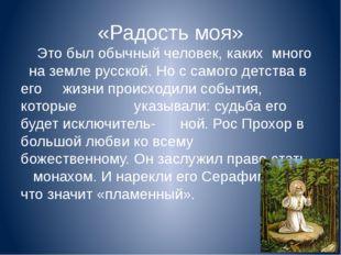 «Радость моя» Это был обычный человек, каких много на земле русской. Но с сам