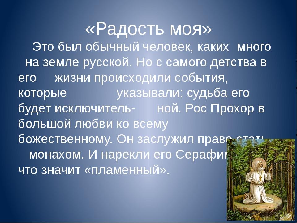 «Радость моя» Это был обычный человек, каких много на земле русской. Но с сам...