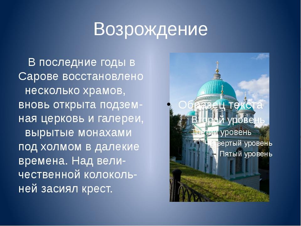 Возрождение В последние годы в Сарове восстановлено несколько храмов, вновь о...