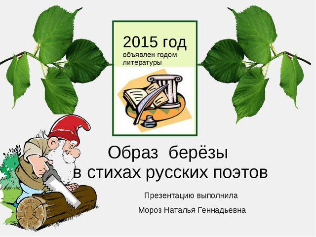 Образ берёзы в стихах русских поэтов Презентацию выполнила Мороз Наталья Генн...