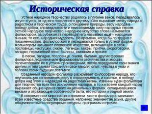 Историческая справка Устное народное творчество родилось в глубине веков, пер