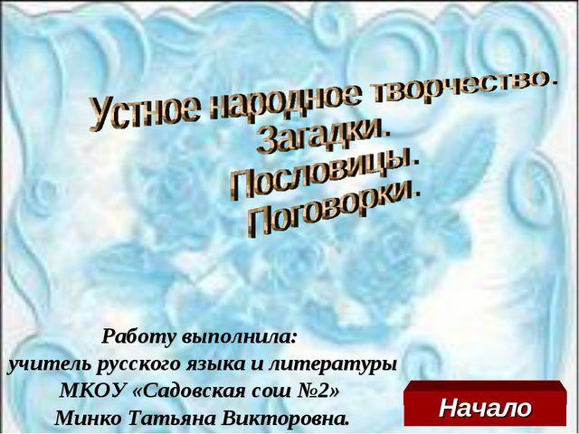 Работу выполнила: учитель русского языка и литературы МКОУ «Садовская сош №2»...