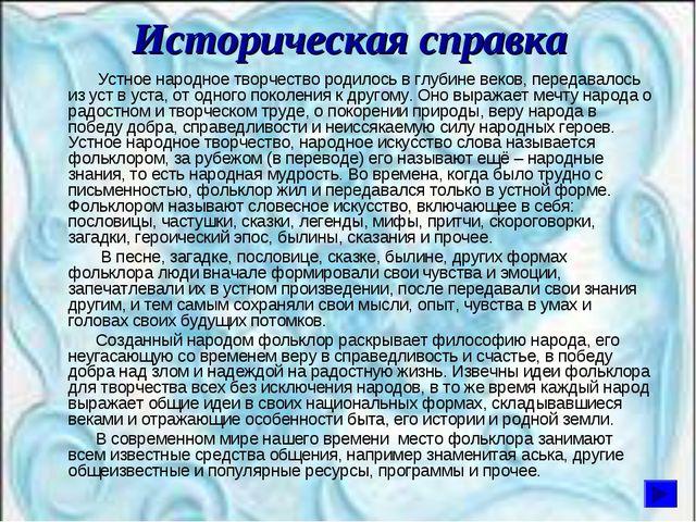 Историческая справка Устное народное творчество родилось в глубине веков, пер...