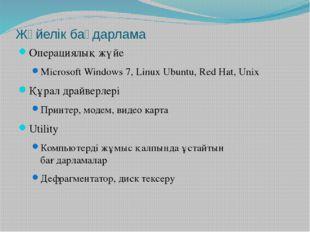 Жүйелік бағдарлама Операциялық жүйе Microsoft Windows 7, Linux Ubuntu, Red Ha