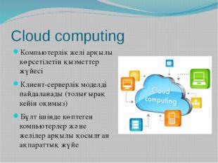 Cloud computing Компьютерлік желі арқылы көрсетілетін қызметтер жүйесі Клиент