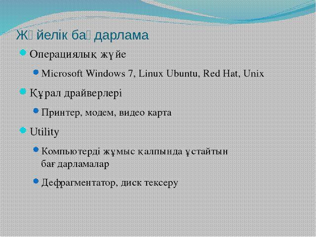 Жүйелік бағдарлама Операциялық жүйе Microsoft Windows 7, Linux Ubuntu, Red Ha...