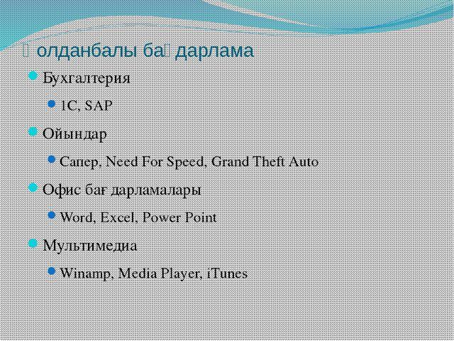 Қолданбалы бағдарлама Бухгалтерия 1C, SAP Ойындар Сапер, Need For Speed, Gran...