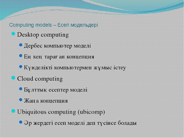 Computing models – Есеп модельдері Desktop computing Дербес компьютер моделі...