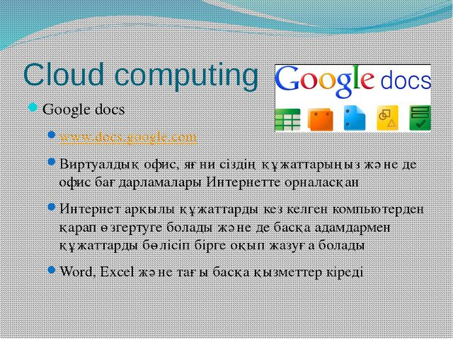 Cloud computing Google docs www.docs.google.com Виртуалдық офис, яғни сіздің...