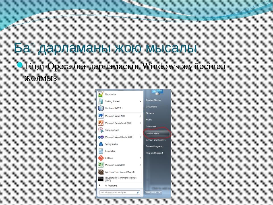 Бағдарламаны жою мысалы Енді Opera бағдарламасын Windows жүйесінен жоямыз