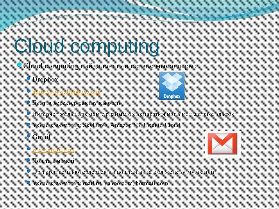 Cloud computing Cloud computing пайдаланатын сервис мысалдары: Dropbox https:...