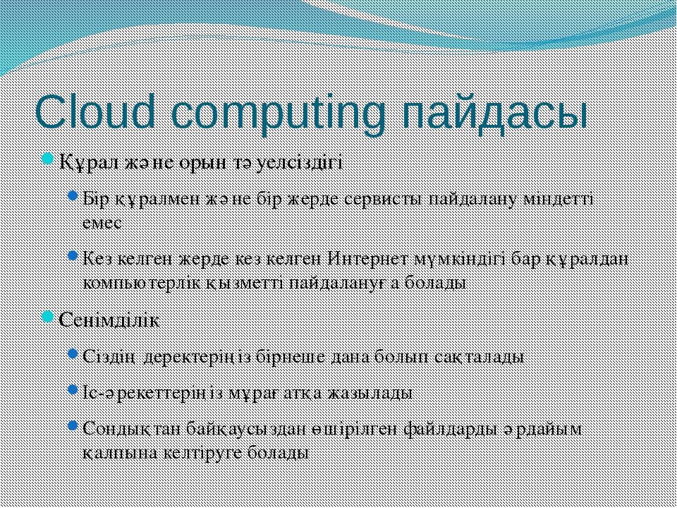 Cloud computing пайдасы Құрал және орын тәуелсіздігі Бір құралмен және бір же...