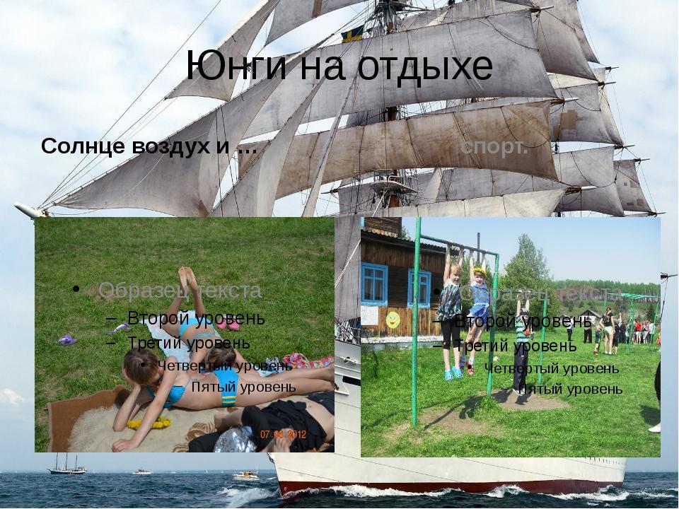 Юнги на отдыхе Солнце воздух и … спорт.