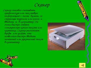 Сканер Сканер способен считывать графическую или текстовую информацию с листа