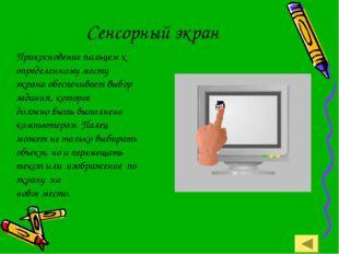Сенсорный экран Прикосновение пальцем к определенному месту экрана обеспечива