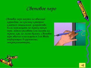 Световое перо Световое перо похоже на обычный карандаш, на кончике которого и