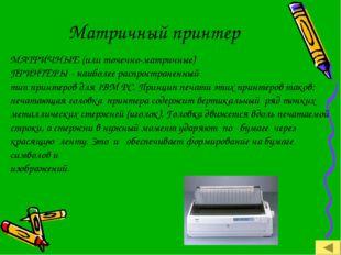 Матричный принтер МАТРИЧНЫЕ (или точечно-матричные) ПРИНТЕРЫ - наиболее распр